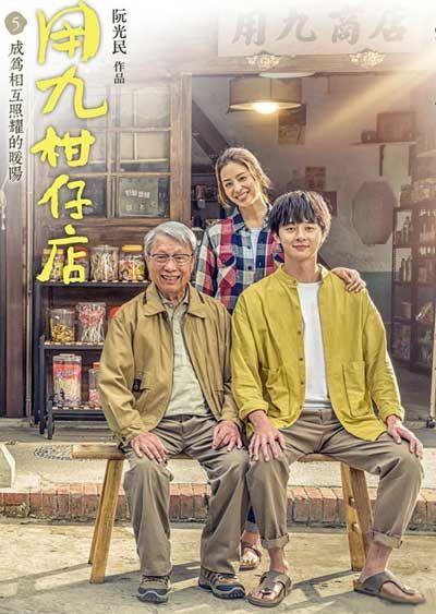 Сериал Продуктовый магазин Юн Цзю смотреть онлайн бесплатно все серии