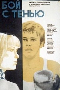 Бой с тенью 1973 смотреть онлайн бесплатно