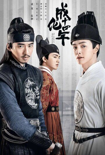 Сериал Сыщик династии Мин смотреть онлайн бесплатно все серии