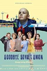 Прощай, Советский Союз