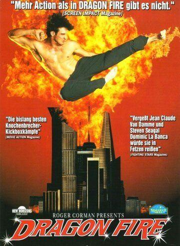 Драконов огонь 1993 смотреть онлайн бесплатно