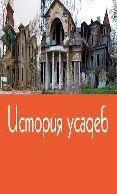 История усадеб 2014 смотреть онлайн бесплатно