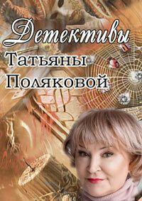 Сериал Детективы Татьяны Поляковой смотреть онлайн бесплатно все серии