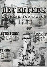 Сериал Детективы Татьяны Устиновой смотреть онлайн бесплатно все серии
