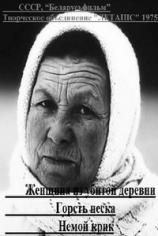 Женщина из убитой деревни