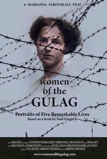 Женщины ГУЛАГа 2018 смотреть онлайн бесплатно
