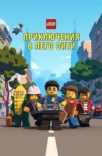 Сериал LEGO City Приключения (Приключения в Лего Сити) смотреть онлайн бесплатно все серии