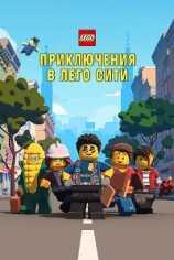 LEGO City Приключения (Приключения в Лего Сити)