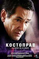 Костоправ