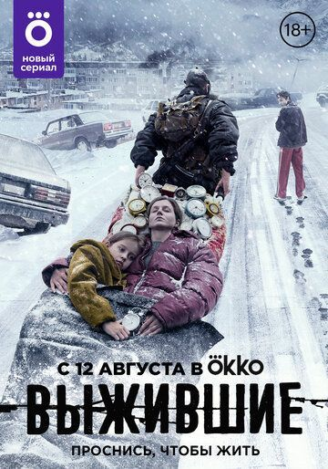 Сериал Выжившие смотреть онлайн бесплатно все серии