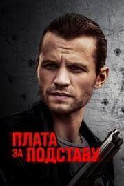 Payback 2021 смотреть онлайн бесплатно