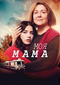 Сериал Моя мама смотреть онлайн бесплатно все серии