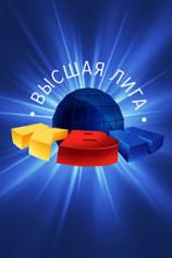 КВН-2020. Кубок чемпионов