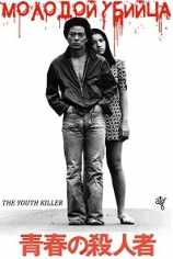 Молодой убийца