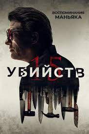 15 Killings 2020 смотреть онлайн бесплатно