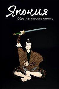 Сериал Япония. Обратная сторона кимоно смотреть онлайн бесплатно все серии