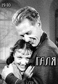 Галя 1940 смотреть онлайн бесплатно