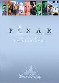 Сериал Pixar - Коллекция короткометражных мультфильмов 1 смотреть онлайн бесплатно все серии