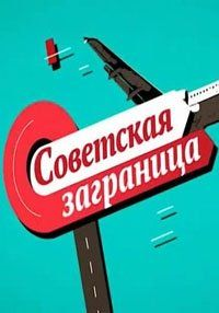 Сериал Советская заграница смотреть онлайн бесплатно все серии