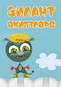Сериал Зилантовы сказки смотреть онлайн бесплатно все серии