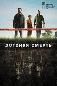 Сериал Догоняя смерть смотреть онлайн бесплатно все серии