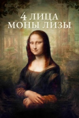 4 лица Моны Лизы