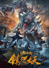 Нападение речных демонов на столицу Мин 2021 смотреть онлайн бесплатно