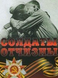 Солдаты Отчизны 1966 смотреть онлайн бесплатно