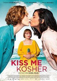 Кошерный поцелуй 2020 смотреть онлайн бесплатно