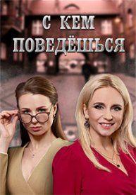 Сериал С кем поведешься смотреть онлайн бесплатно все серии