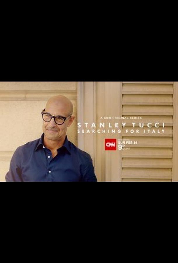 Сериал Stanley Tucci: Searching for Italy смотреть онлайн бесплатно все серии