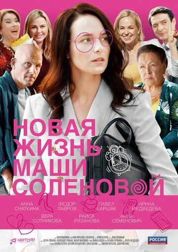 Сериал Новая жизнь Маши Соленовой смотреть онлайн бесплатно все серии