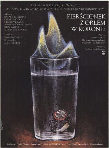 Перстенек с орлом в короне 1992 смотреть онлайн бесплатно