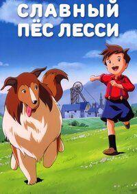 Славный пёс Лесси 1996 смотреть онлайн бесплатно