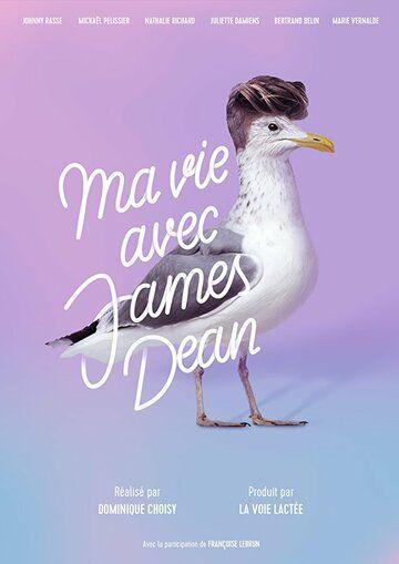 Моя жизнь с Джеймсом Дином 2017 смотреть онлайн бесплатно