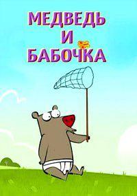 Медведь и бабочка 2016 смотреть онлайн бесплатно