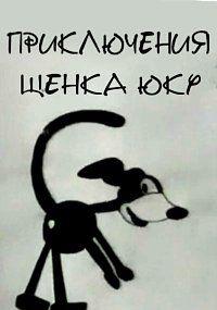 Приключения щенка Юку 1931 смотреть онлайн бесплатно