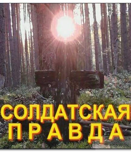 Солдатская правда 2012 смотреть онлайн бесплатно