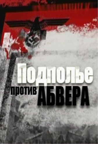 Сериал Подполье против Абвера смотреть онлайн бесплатно все серии