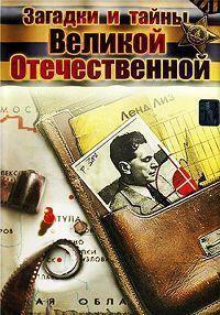 Сериал Загадки и тайны Великой Отечественной войны смотреть онлайн бесплатно все серии