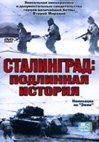 Сталинград: Подлинная история 2003 смотреть онлайн бесплатно