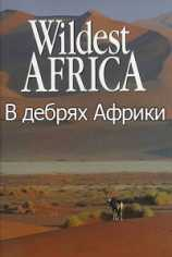 В дебрях Африки
