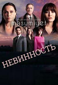 Сериал Невинность смотреть онлайн бесплатно все серии