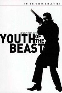 Молодость зверя 1963 смотреть онлайн бесплатно