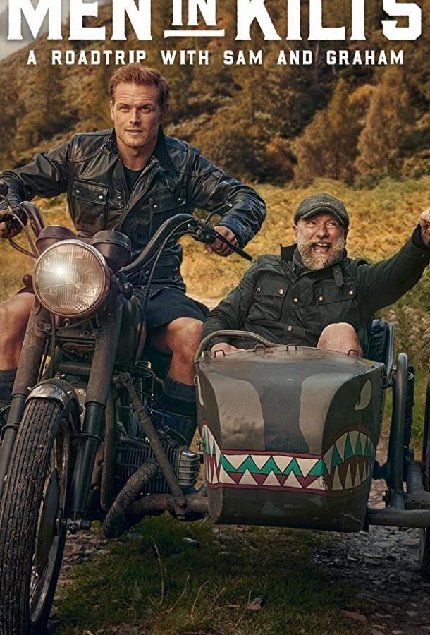 Сериал Мужчины в килтах: Путешествие с Сэмом и Грэмом смотреть онлайн бесплатно все серии