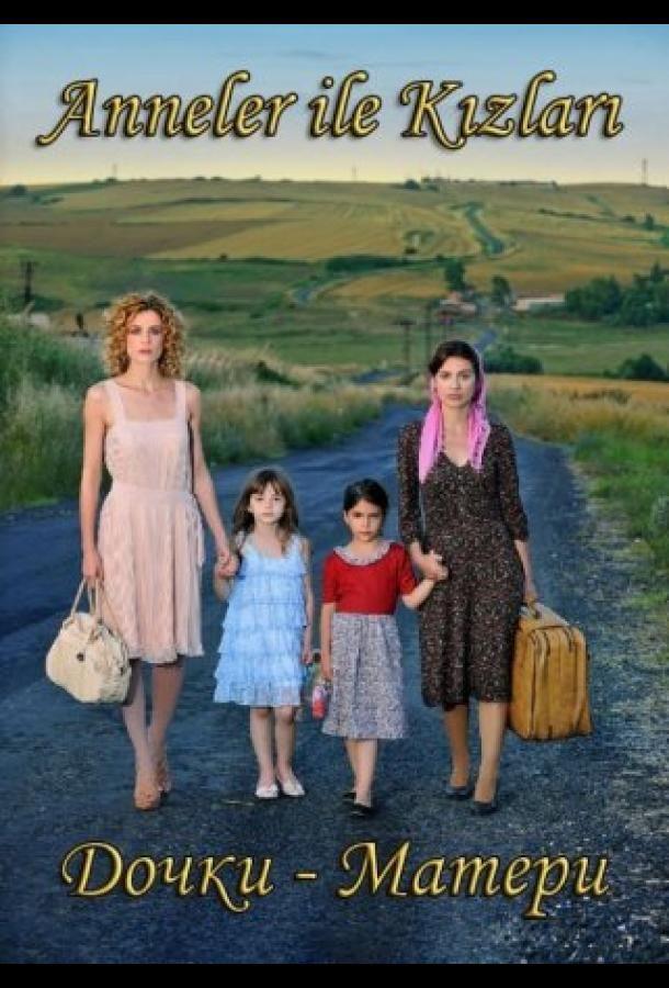 Сериал Дочки-матери смотреть онлайн бесплатно все серии
