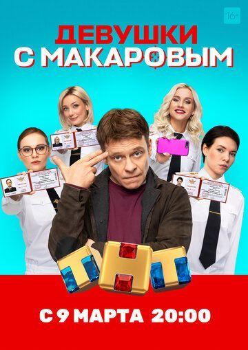 Сериал Девушки с Макаровым смотреть онлайн бесплатно все серии