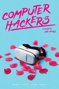 Компьютерные хакеры 2019 смотреть онлайн бесплатно