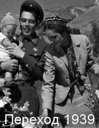Переход 1939 смотреть онлайн бесплатно