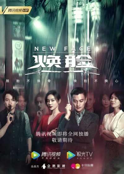 Сериал Новое лицо смотреть онлайн бесплатно все серии